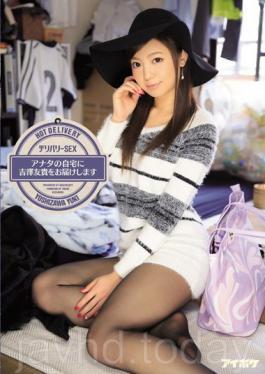 IPZ-727 Call Girl SEX - We Deliver Yuki Yoshizawa Right To Your Doorstep
