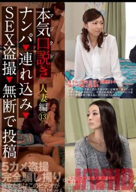 KKJ-030 Studio Prestige Serious Seduction - Married Woman Edition 13 - Picking Up Girls -> Taking Them Home -> Secretly Filming The Sex -> Posing Without Their Permission