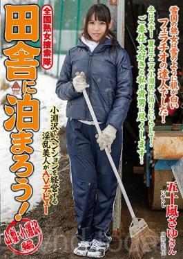 ISD-104 Nationwide Jukujo Sousakutai Lets Spend The Night In The Country! Yamanashi/Kobuchizawa Sayu Igarashi