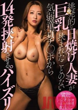 CJOD-040 Studio Chijo Heaven Tanned, Nut-Busting MILF Captures Virgin Cock Between Her Big Tits For The Titty Fuck Of Their Lives: 14 Loads In All Rena Fukiishi
