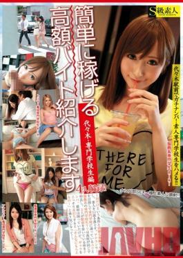 SAMA-591 Studio Skyu Shiroto Easy Big Bucks at this Part Time Job- The Yoyogi Vocational School
