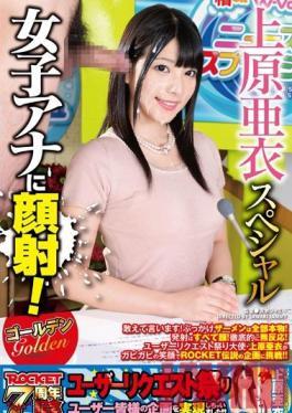 RCT-680 Studio ROCKET Facialized Female Anchor! Golden Ai Uehara Special