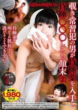 TSP-397 Studio Toukyou Supesharu A Man With A Breakthrough Bath Peeping Criminal Getting A Coma Drug And Coming To Sleep  ? 2