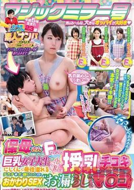 SDMU-573 Studio SOD Create The Magic Mirror Number Bus This F Cup Titty Big Tits College Girl Wants To Be A Nursery School Teacher, And When She Provides From Maternally Loving Kind And Gentle Titty Touching Handjob Action, This Little Boy Suddenly Becomes Hard And Erect!? A Massive Cock, A Wet And Dripping Pussy, And Ultra Exquisite Technique, Are Combining For Multiple Rounds Of Orgasmic Sex!
