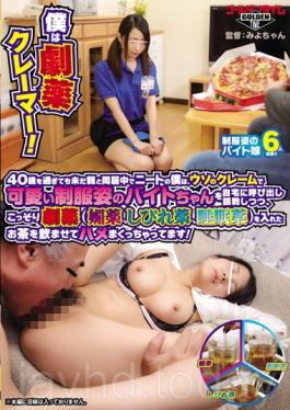 GDHH-029 I Powerful Drug Kramer!i Am Of Neat In Live With Still Parents Even After The Age Of 40 While Calling Preaching The Byte-chan Of Cute Uniforms In The Lie Of The Claim At Home Secretly Poison (Aphrodisiac Numbness Drugs Sleeping Pills) A Tea That Was Put Give Him Has Gone Roll Up Saddle!