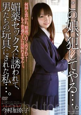 APAK-127 This Daughter Ill Commit .... Been Invited To Aphrodisiac Sex It Has Been To Men Of Toy I .... Kanako Imamura