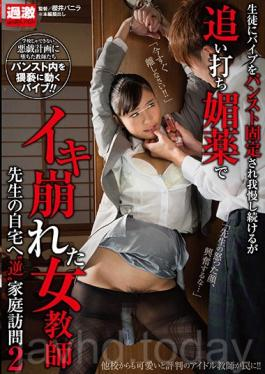 NHDTB-141 Studio Natural High Student Keeps Vibrating Pantyhose But Continues To Endure,But It Caught Up With An Aphrodisiac Female Teacher 's Home To' Home 'visit 2