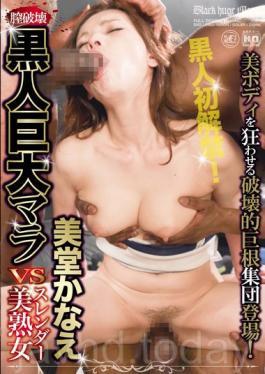GBL-01 Vagina Destruction Black Huge Mara VS Slender Yoshijuku Woman Bido Kanae