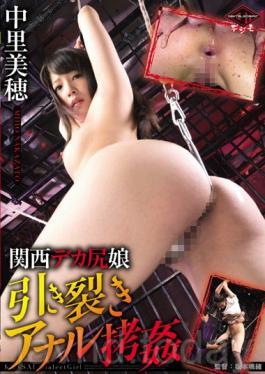 VICD-367 Studio Vi Kansai Deca Butt Girl Tearing Anal Torture Nakazato Miho