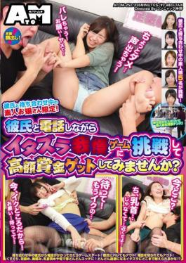 ATOM-252 Amateur Daughter Limited In Boyfriend And Waiting! Why Do Not You Get High Prize Money To Challenge The Mischief Patience Game While The Phone With Boyfriend?
