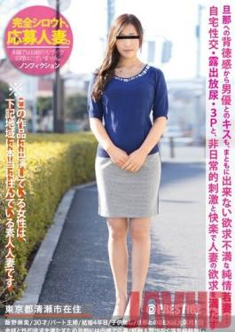 NOF-005 Studio Prestige Complete Amateur Married Woman Applicant. Asami Ino