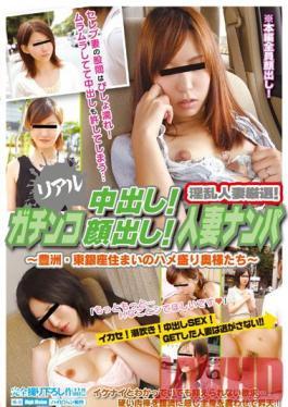 JKSR-087 Studio Big Morkal Hard Core Ejaculation! Picking Up Wives Toyosu & East Ginza Prime Wives