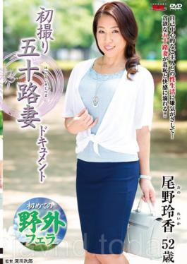 JRZD-673 First Shooting Age Fifty Wife Document Reiko Ono