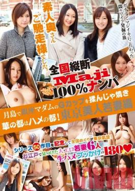 JKSR-146 Studio Big Morkal 100% Pick-Up Trip Across the Country to Fuck Amateur Wives. In Tsukijima We Fondle the G-Cup Tits of a Ginza Madam, The City of Flowers Becomes The City of Fucks! Beautiful Young Tokyo Wives Edition