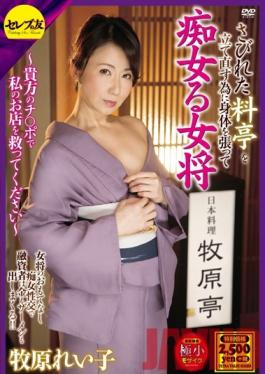 CEAD-049 Studio Celeb no Tomo Slutty Owner Uses Her Body To Renovate Her Dilapidated Restaurant Help Me Save My Establishment With Your Cock Reiko Makihara