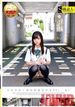 SABA-341 Studio Skyu Shiroto #Creampie Raw Footage Runaway Beautiful Young Girl In Uniform 001 Ai
