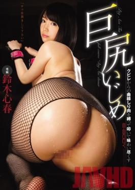 EBOD-531 Studio E-BODY Big Booty Pleasure: All The Ways To Enjoy An Itty Bitty Waist And Killer Curves Koharu Suzuki