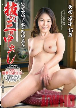 NUKA-16 Studio Center Village An Unsatisfied Mother And The Ultimate Son 3 Creampies With No Pulling Out Kyoko Yabuki