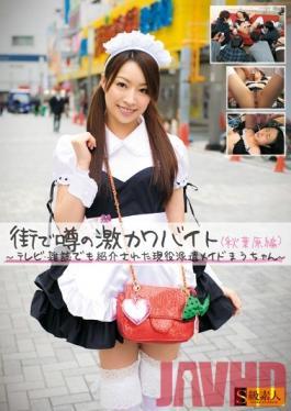 SAMA-548 Studio Skyu Shiroto Super Popular Television / Magazine Maid Mau Chan Got Raped!