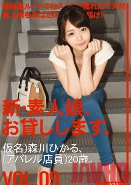 CHN-017 Studio Prestige New We Lend Out Amateur Girls. vol. 09