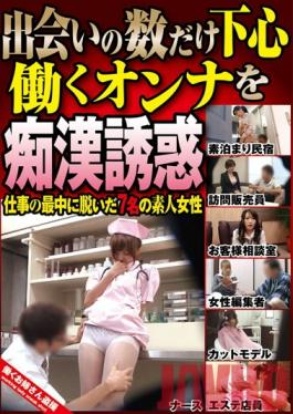 SPZ-637 Studio STAR PARADISE Working Woman And Molester With Many Ulterior Motives Leads to Temptation