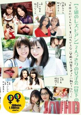 LP-002 Studio Plum [5 Pairs Of Lesbian Lovers] A Girls' Night Out With Just The Two Uf Us [A Married Woman In The Afternoon]