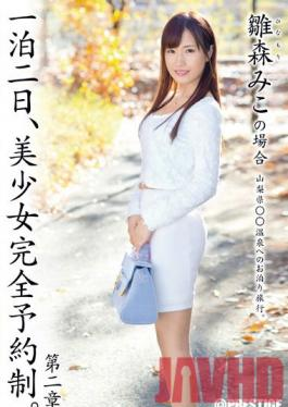 ABP-258 Studio Prestige Overnight Stay, Beautiful Girl Complete Reservation System. Chapter 2 Miko Hinamori