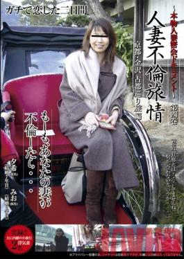 REBN-031 Studio STAR PARADISE - Documentary Of A Wife's Secret Tryst - A Married Woman Adultery Trip - Part Four - Kyoto, Kanazawa - Trip Around The Old Capital Edition