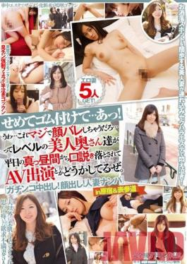 JKSR-193 Studio Big Morkal At Least Put On A Condom...! Ah! Yikes... At This Rate They'll Definitely See My Face... We Found Wives That Hot And Seduced Them In The Afternoon And Made Them Star In Porn Or Something Like That. Real Creampies! Facials! Picking Up Married AmateursIn Harajuku & Omotesando