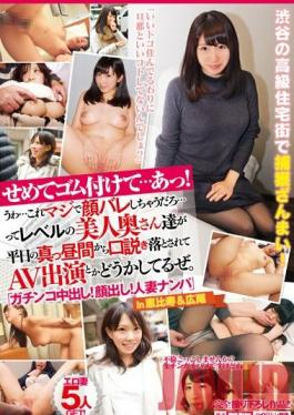 JKSR-232 Studio Big Morkal At Least Put A Condom On... Hey! Wow, Beautiful Madams Who Are Probably Going To Get Recognized Get Seduced On A Weekday Afternoon And Appear In Porn, It's Crazy. Real Creampies! Showing Faces! Picking Up Married WomenIn Ebisu And Hiroo