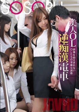 SSR-023 Studio SOSORU Beautiful Office Lady Reverse Molester Train