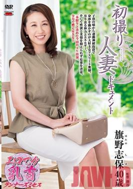 JRZD-745 Studio Center Village First Time Filming My Affair. Shiho Hatano