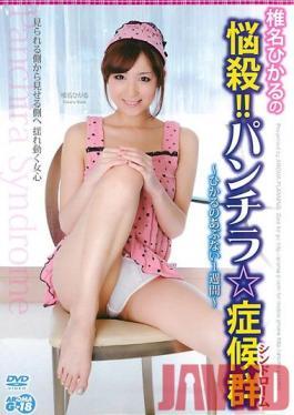 ARMG-221 Studio Aroma Planning Hikaru Shina 's Killer Sex ! Panty Shot Syndrome - Hikaru's Dangerous 1 Week -