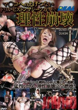 XRW-047 Studio Real Works A Girl Loses Her Mind From Getting Fucked By A Drill-Like Machine