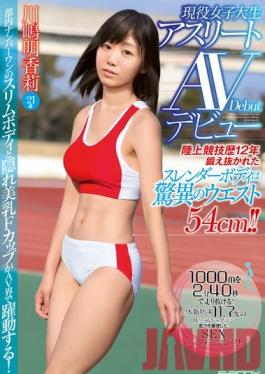 EBOD-447 Studio E-BODY A 12 Year Track & Field Career With A Well-Trained, Slender Body And An Amazing 54cm Waist ! A Real-Life College Athlete In Her AV Debut Akari Kawashima, 21 Years Old