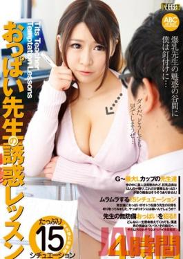 BOMN-106 Studio ABC / Mousouzoku Busty Teacher's Temptation Lesson: 15 Situations 4 Hours
