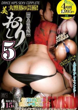 ALD-599 Studio Momotaro Eizo Beautiful Ass 5. (Dance Of The Muscular Ass Edition.)