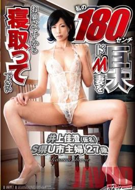 SVDVD-331 Studio Sadistic Village My Super Masochistic 180cm tall Wife wants to try cheating... Kasumi Inoue 27 Years Old Housewife