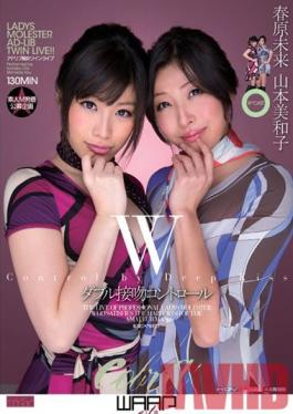 ECB-076 Studio Waap Entertainment Double Control by Deep Kiss Ver. Double Tease. Miki Sunohara Miwako Yamamoto