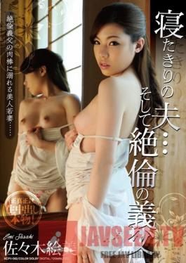 KCPN-062 Studio CREAM PIE Sleeping Husband... and Matchless Father-in-Law Emi Sasaki