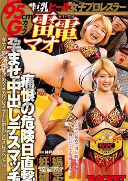 RCT-981 Studio ROCKET A Big Tits Villainous Female Pro Wrestler Mao Raiden In A Painful Danger Day Attack! A Pregnancy Fetish Creampie Death Match !