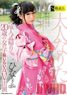 SUPA-279 Studio Skyu Shiroto Girls Bashful AV Appearance On Way Back From Coming Of Age Ceremony