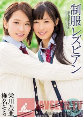 MIAE-069 Studio MOODYZ School Uniform Lesbians Noa Eikawa Sora Shiina