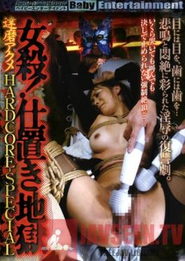 DDHS-001 Studio BabyEntertainment Lady Killer! Punishment Hell Tied Up Orgasms HARDCORE-SPECIAL