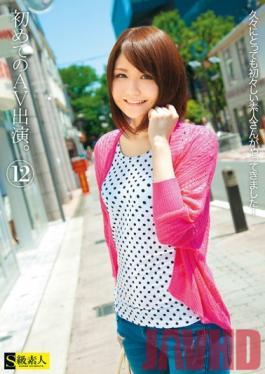 SAMA-585 Studio Skyu Shiroto First Adult Video Appearance. 12