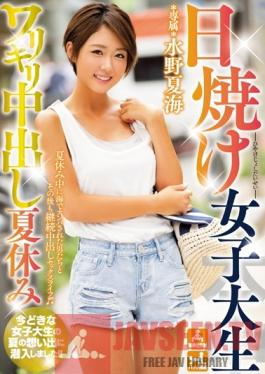 HND-356 Studio Hon Naka A Tanned College Girl And Her Creampie Summer Vacation Natsumi Mizuno