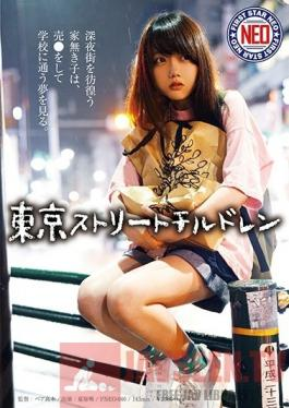 FNEO-040 Studio First Star - Tokyo Street Teens - Barely Legal Teens Sell Their Bodies On The Street Late At Night, Dreaming Of Making Enough Money To Go To College - Yui Natsuhara