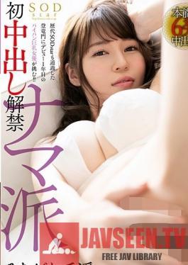 STARS-102 Studio SOD Create - Bareback: One Creampie is Allowed! Chiharu Minagawa