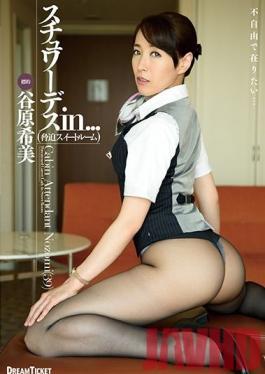 VDD-133 Studio Dream Ticket A Stewardess In... [The Coercion Suite Room] Cabin Attendant Nozomi (Age 39) Nozomi Tanihara