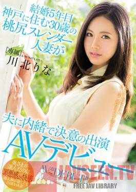 MEYD-311 Studio Tameike Goro 5 Years Of Marriage A 30 Year Old Slender Married Woman With A Peachy Ass Who Lives In Kobe She's Making Her Determined AV Debut Behind Her Husband's Back Lena Kawakita